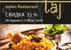 Скидки на Indian Lunch